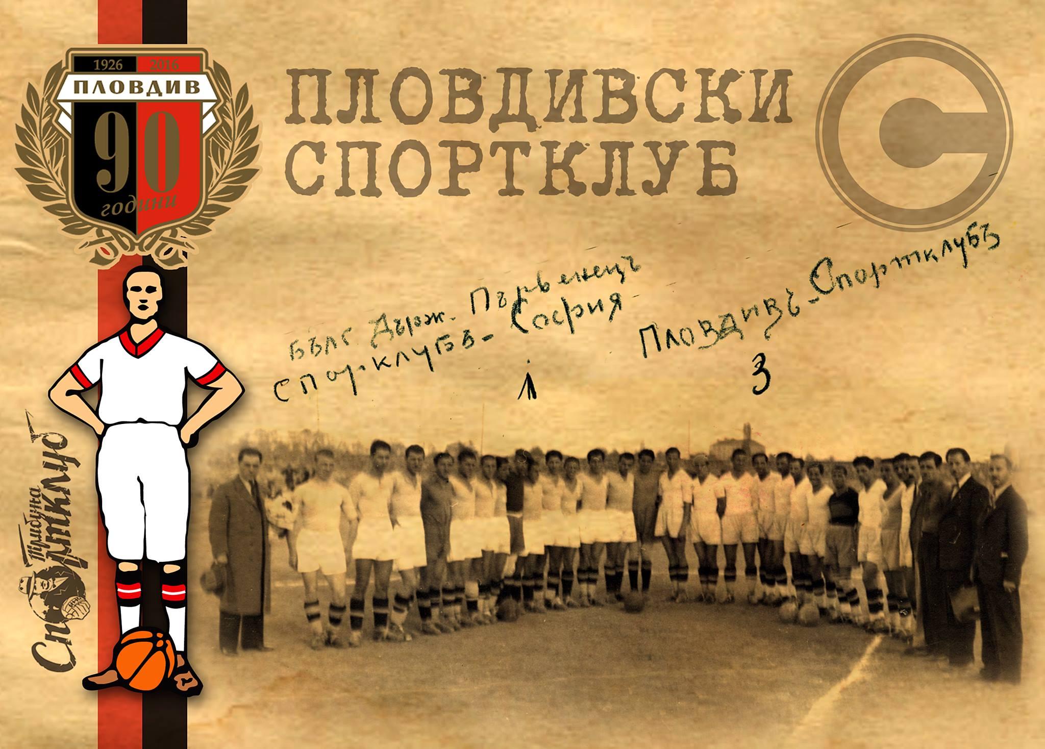 Сезон 1935/36г.