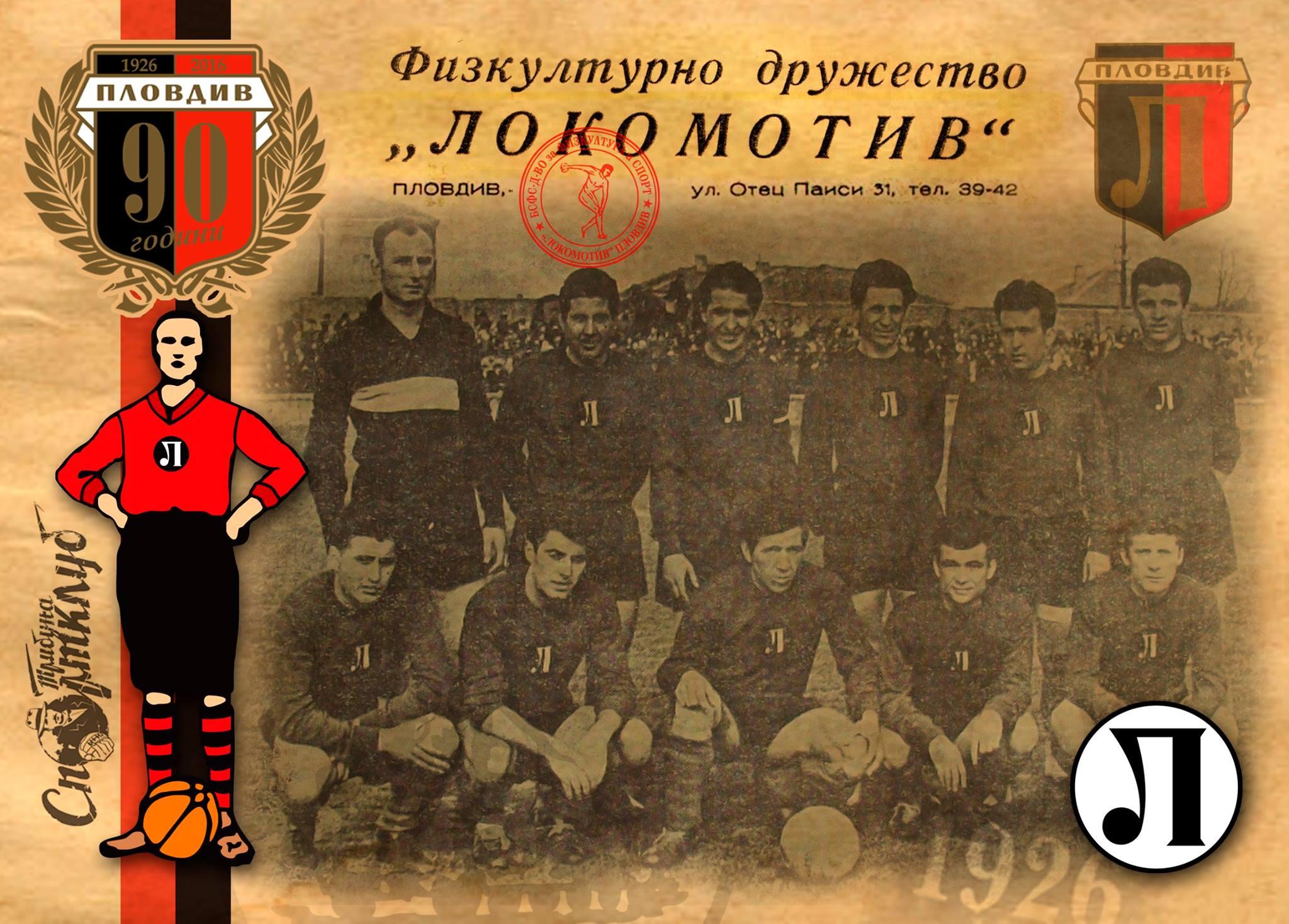 Локомотив Пловдив 1959/60