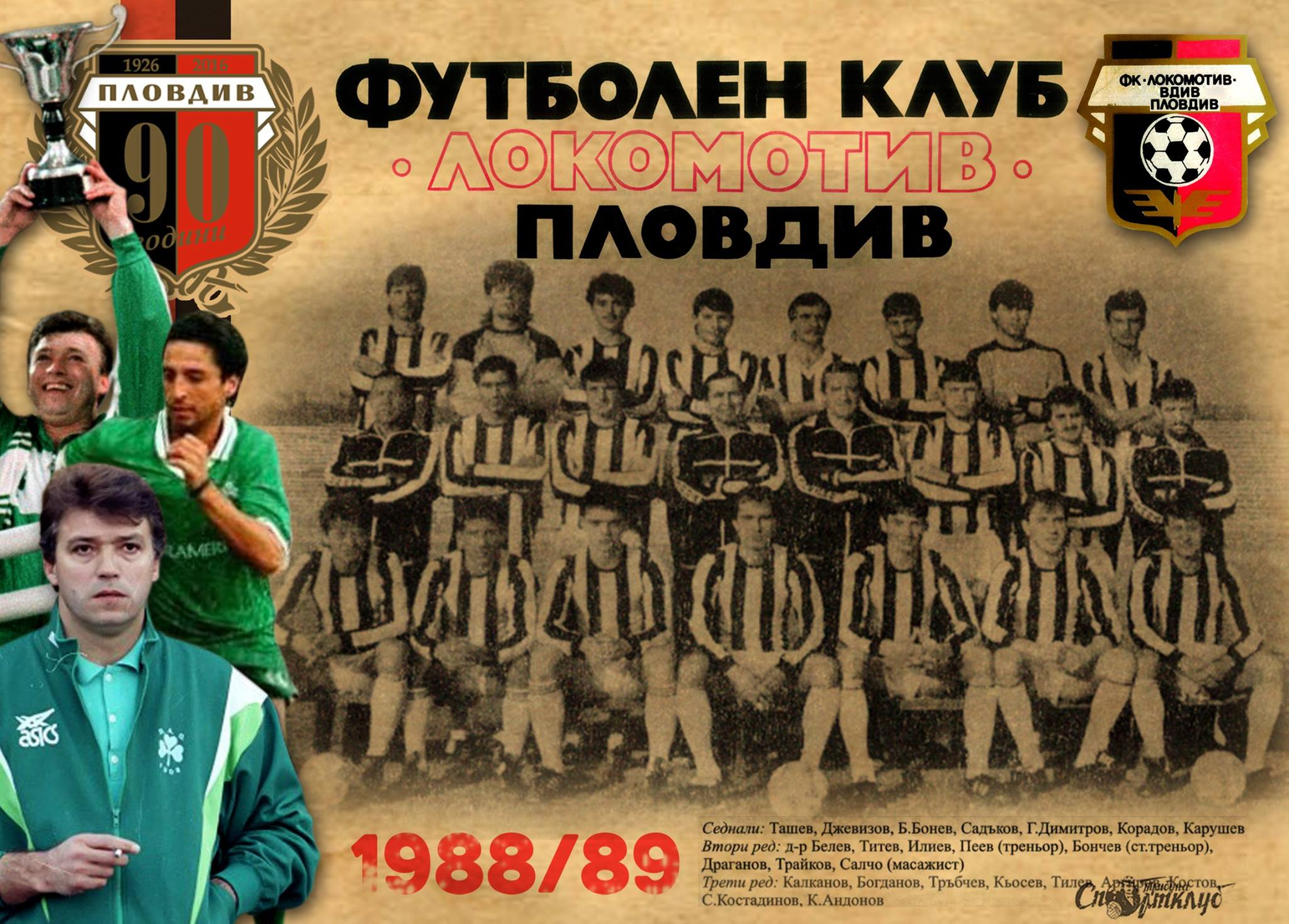 Сезон 1988/89