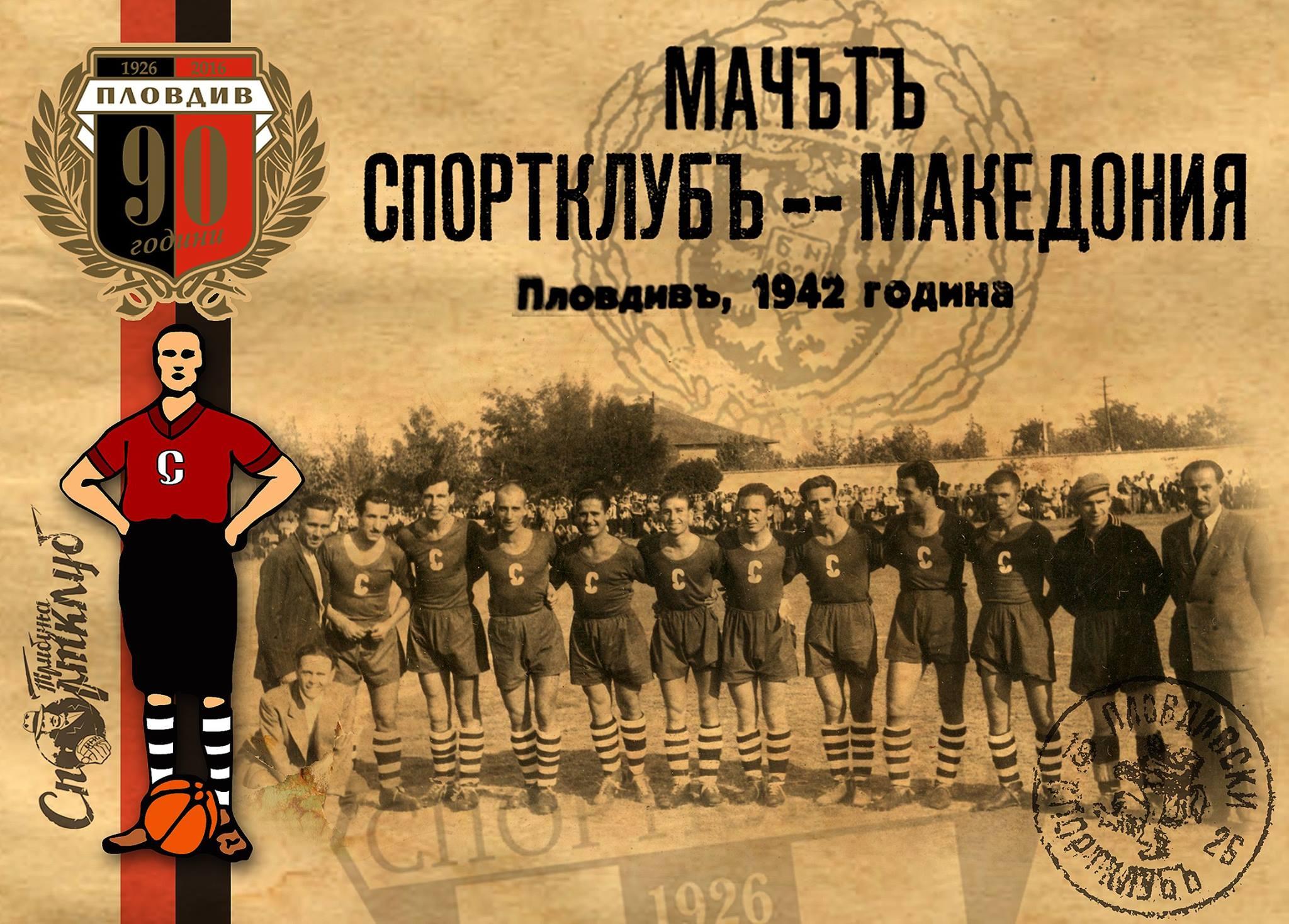 Спортклуб през 1942 година