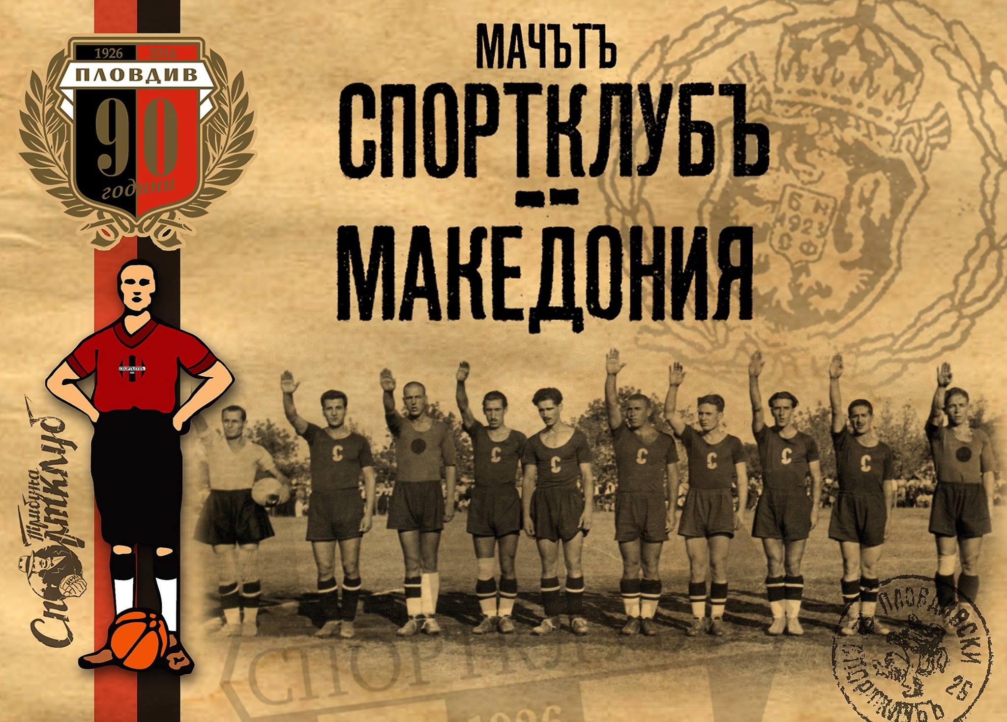 Пловдивски Спортклуб 1940