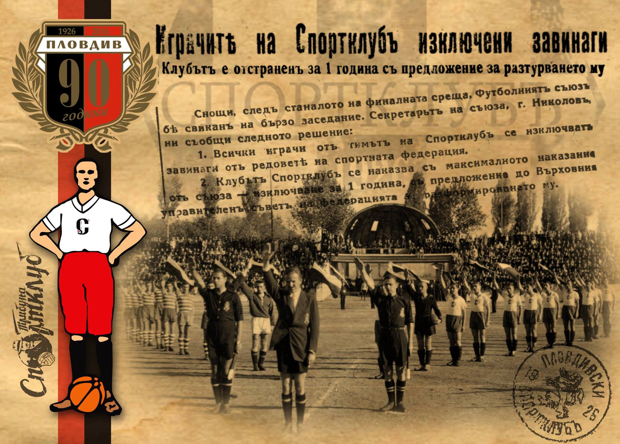Финал за Царската купа през 1942 година
