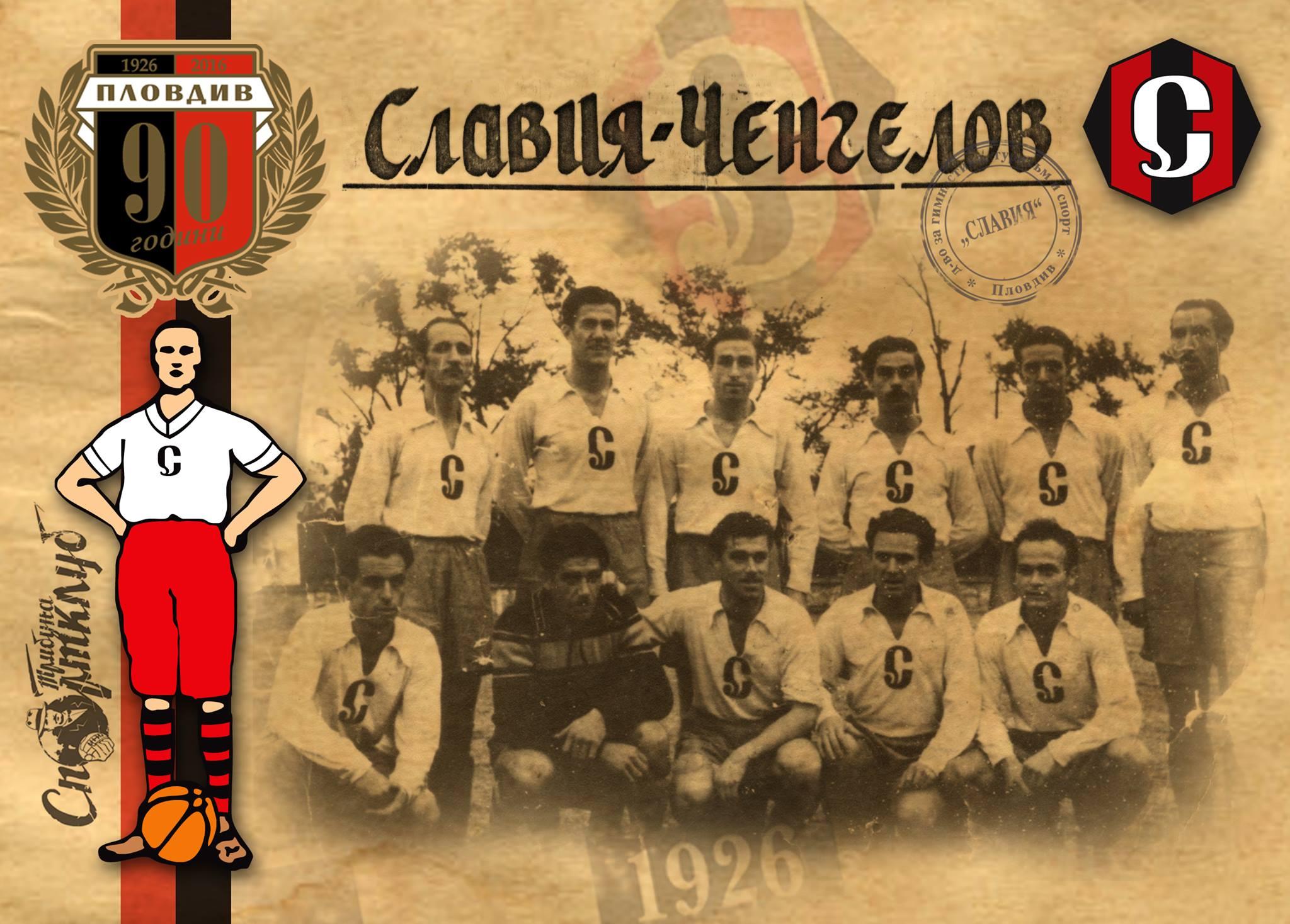 Създаване на републиканска футболна дивизия