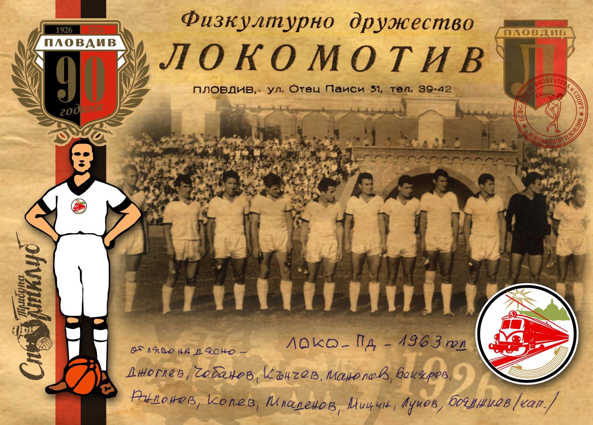 Локомотив през 1963 година