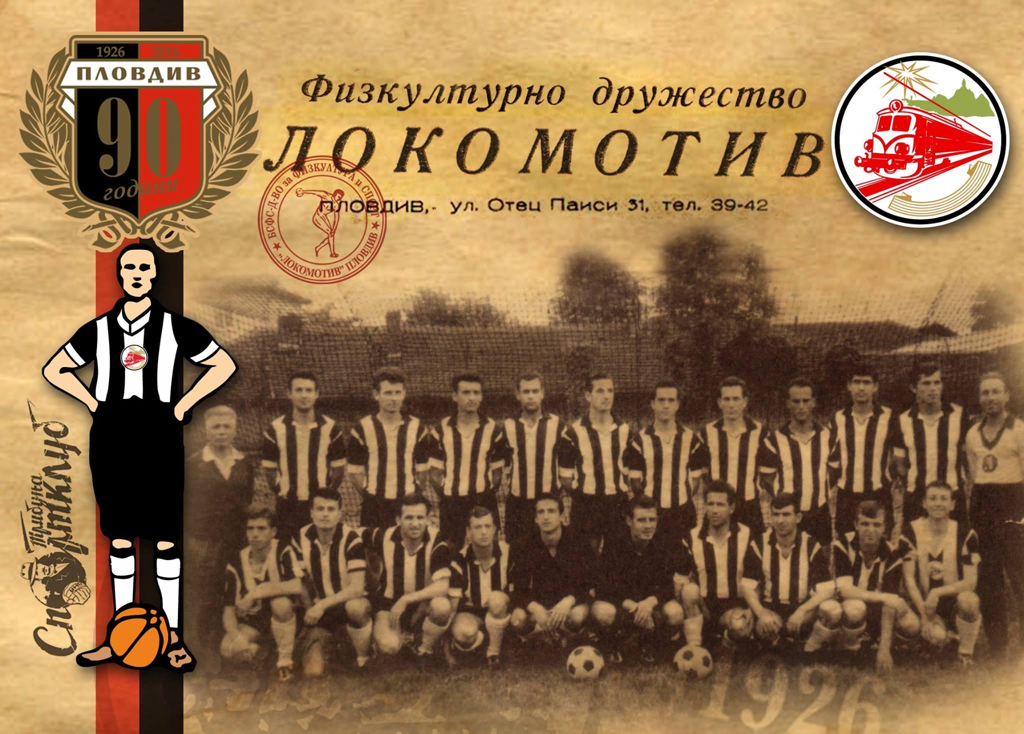 Христо Бонев в Локомотив!