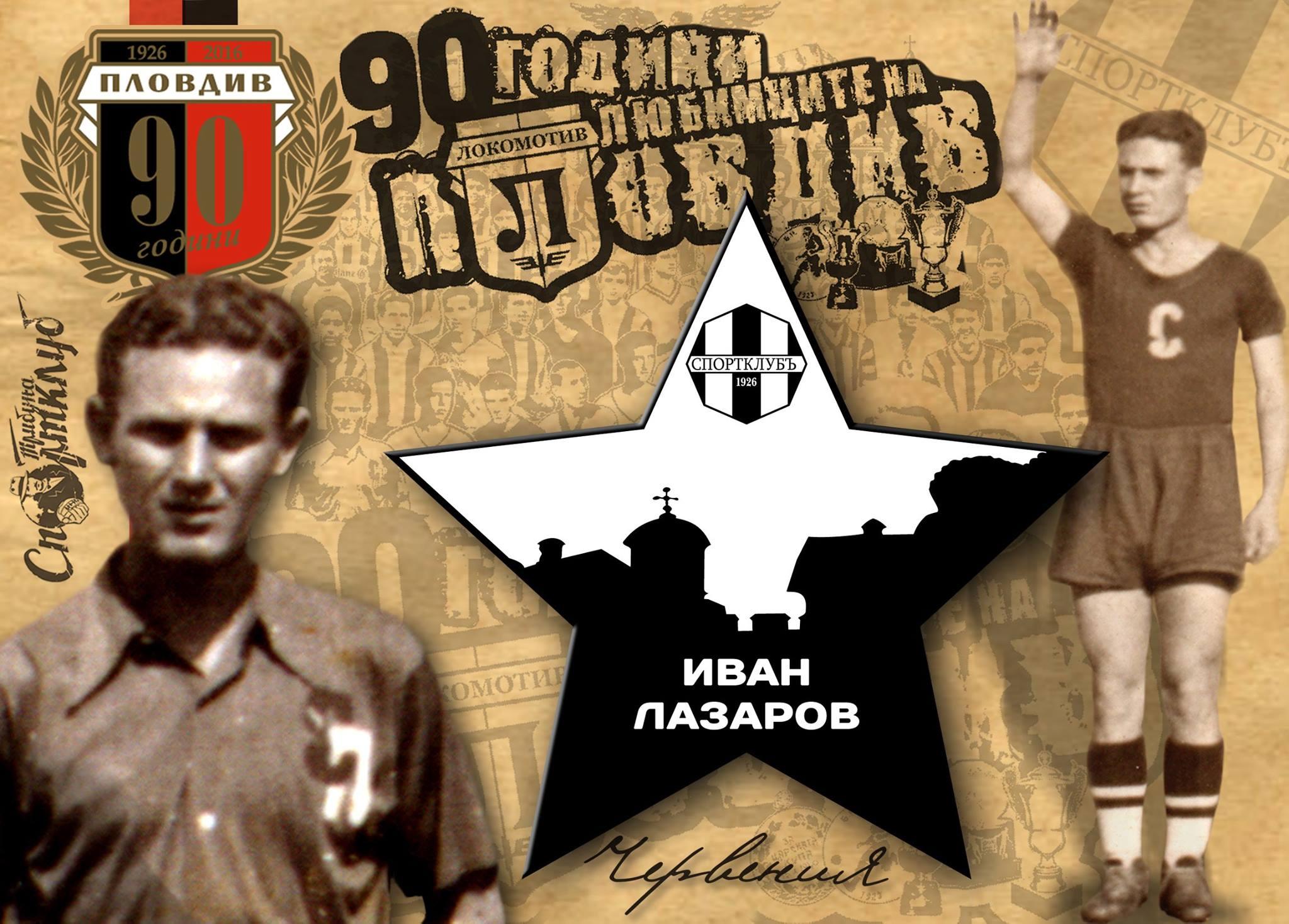 Иван Лазаров – Червения