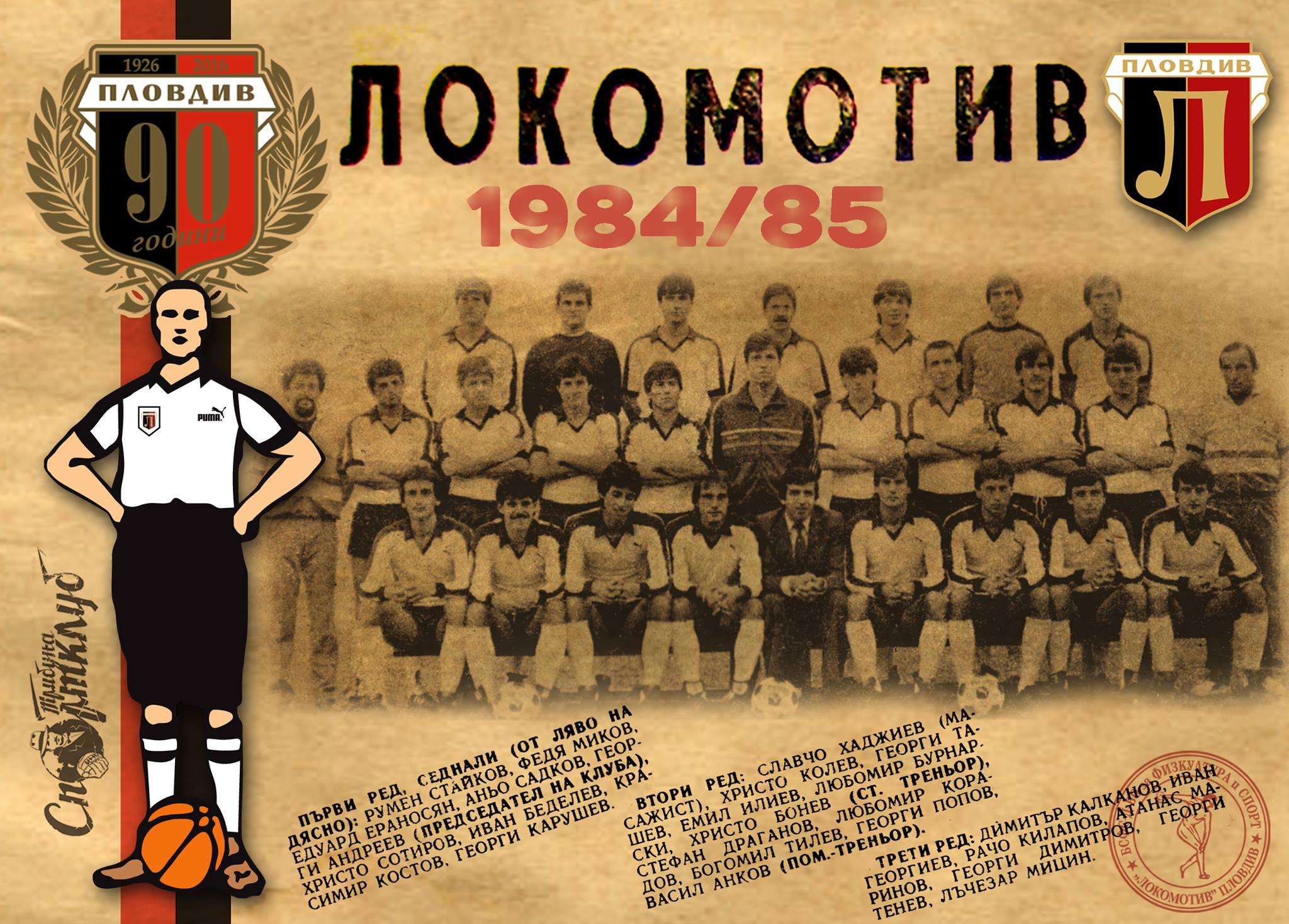 Сезон 1984/85