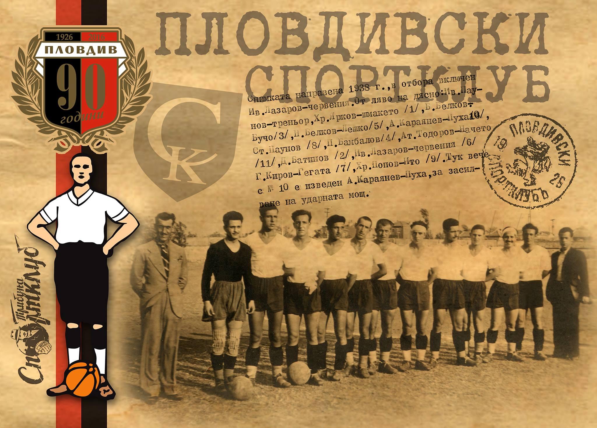 """""""Пловдивски Спортклуб"""" 1938"""