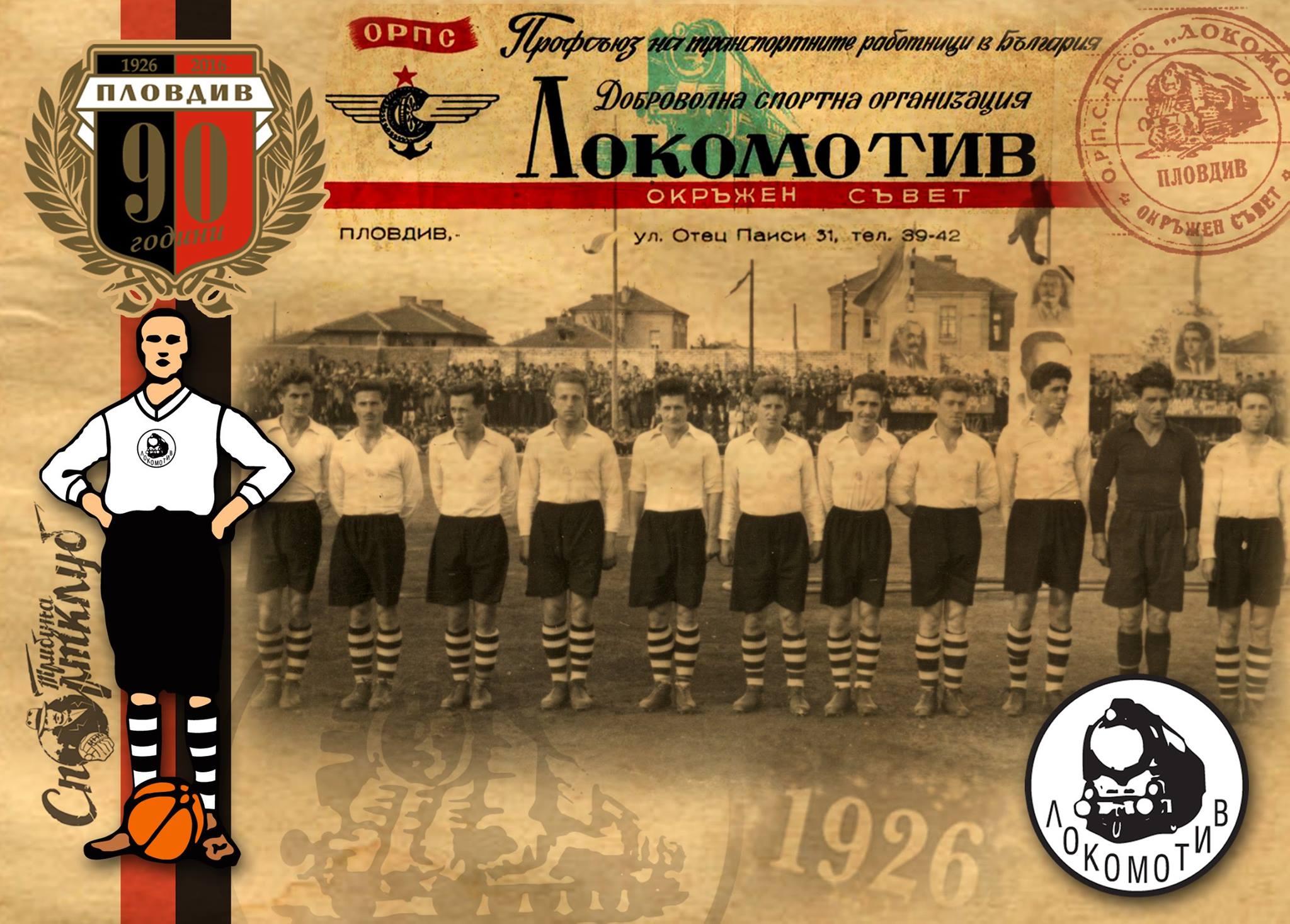 Локомотив през 1953 година