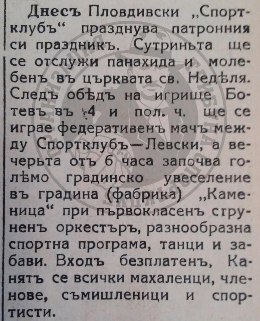 petrovden-5