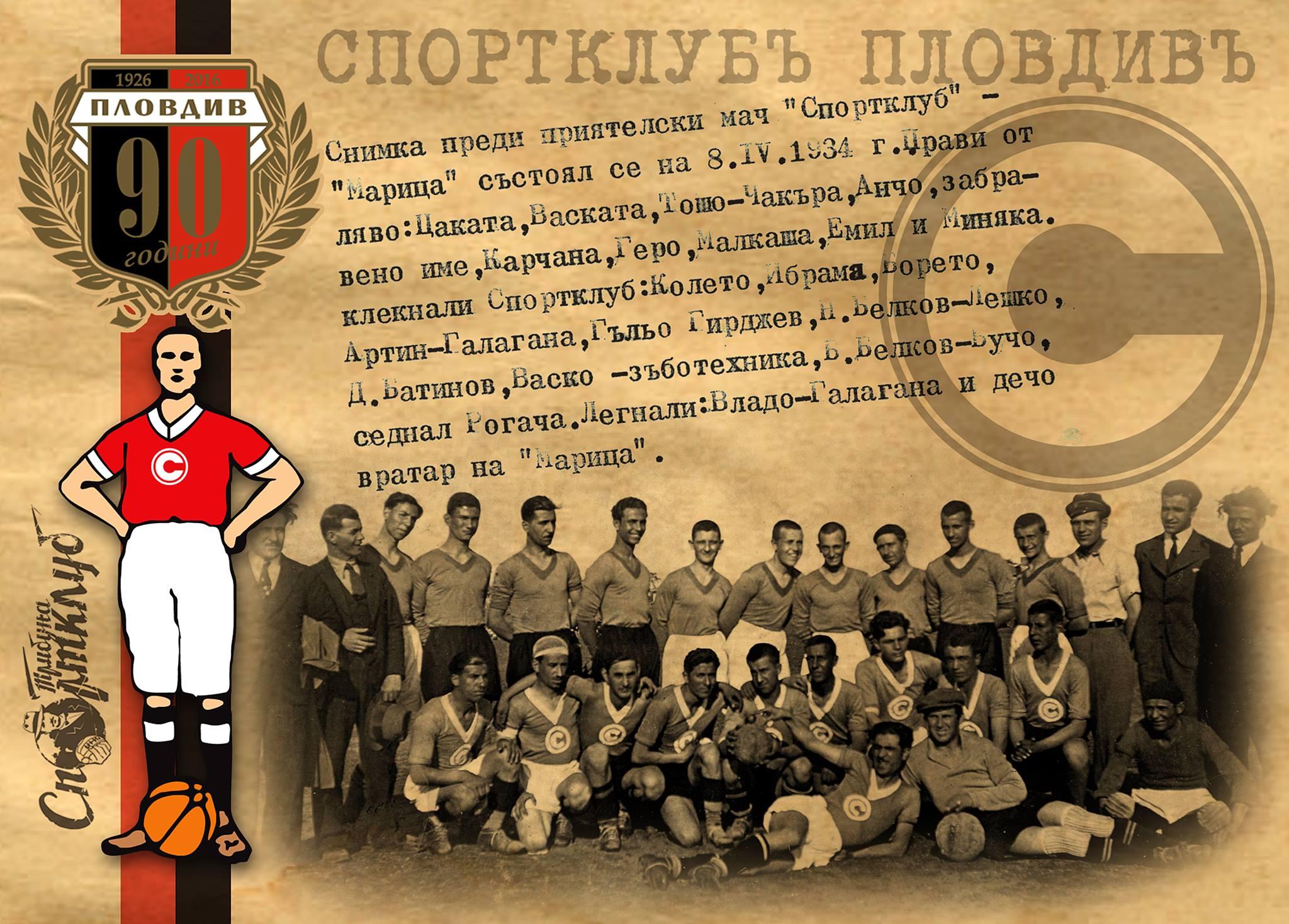 Двете преломни години (1933-35г.)
