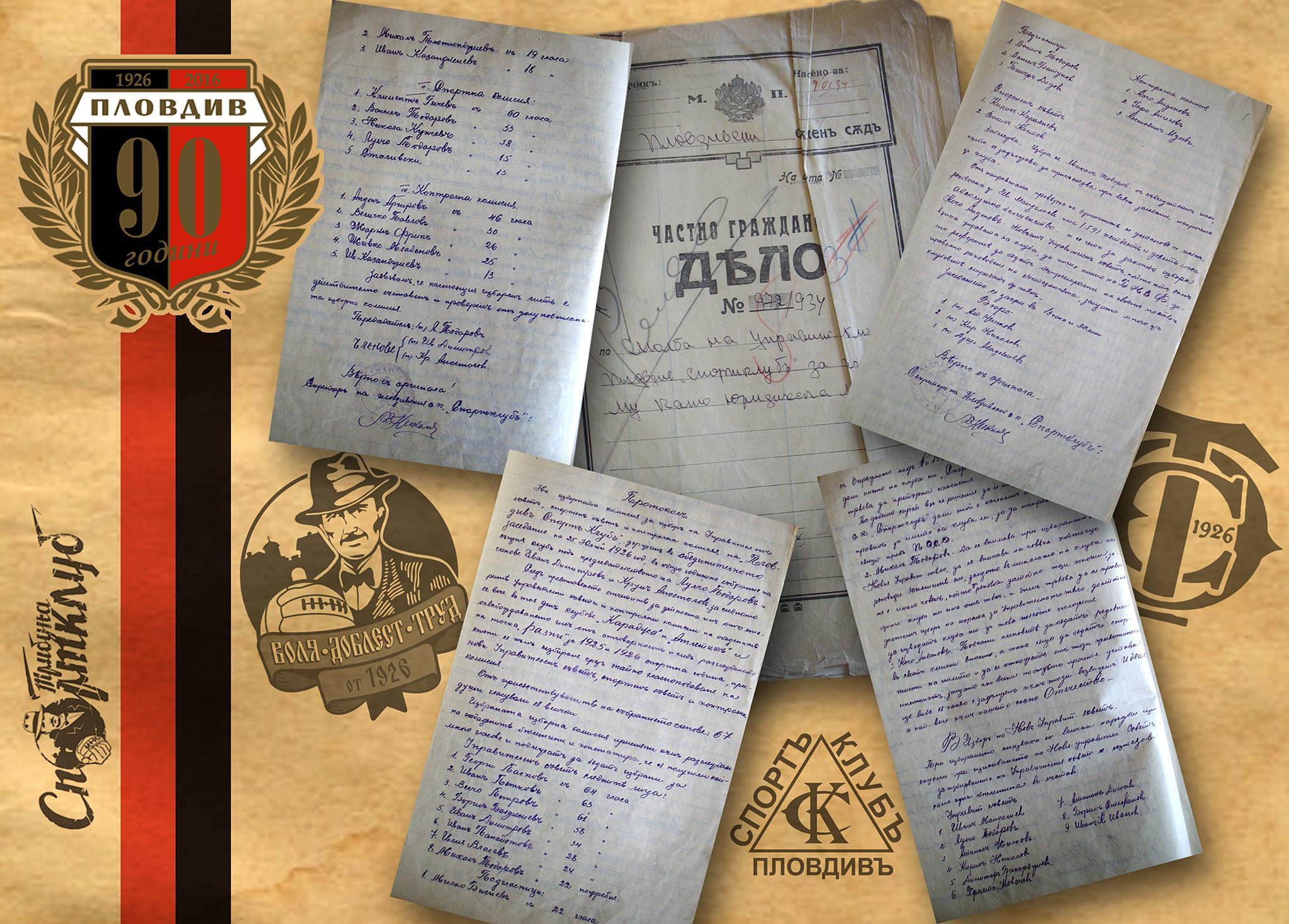 Учредителният протокол на Пловдивски Спортклуб