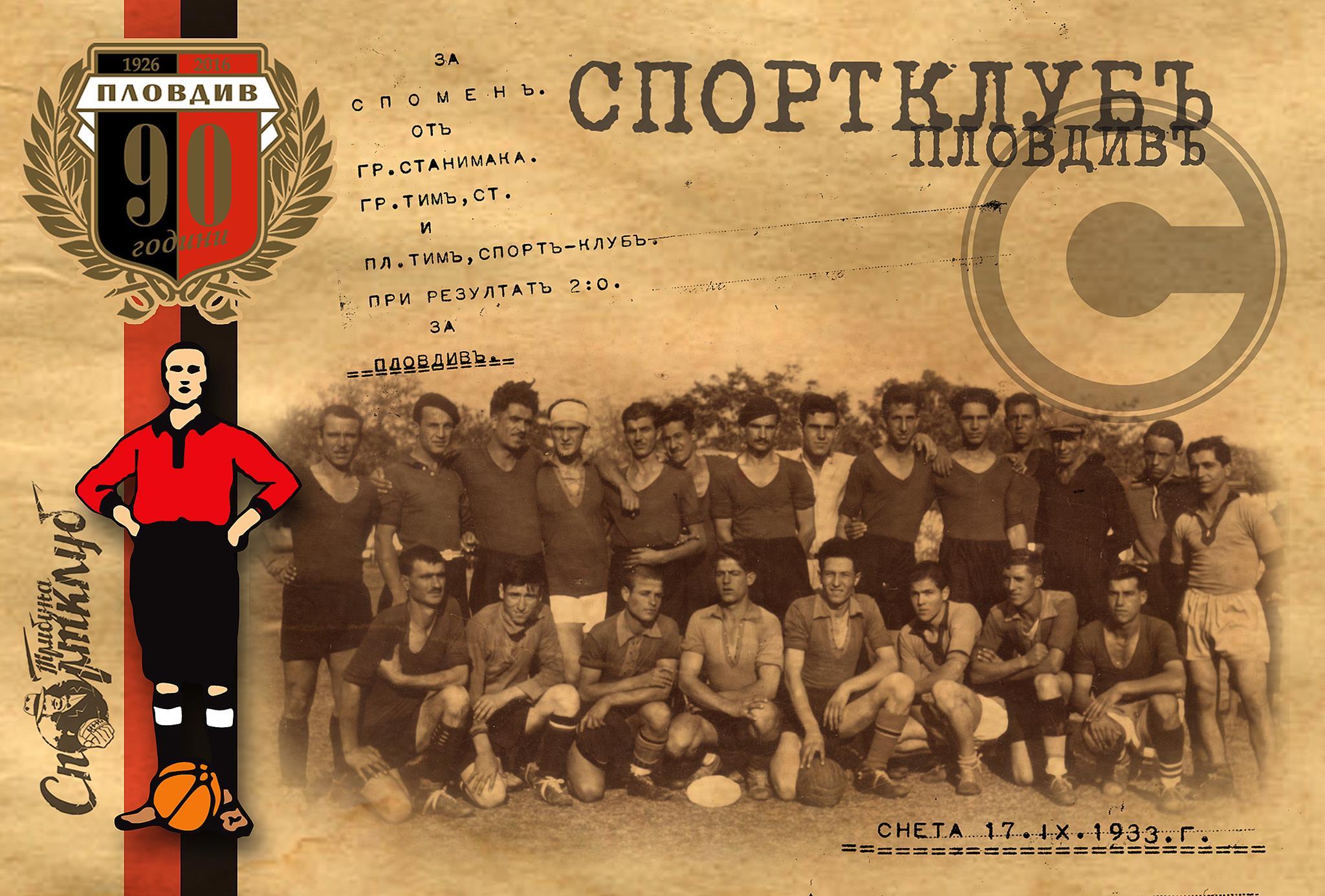 Ранни времена: 1930-33г.
