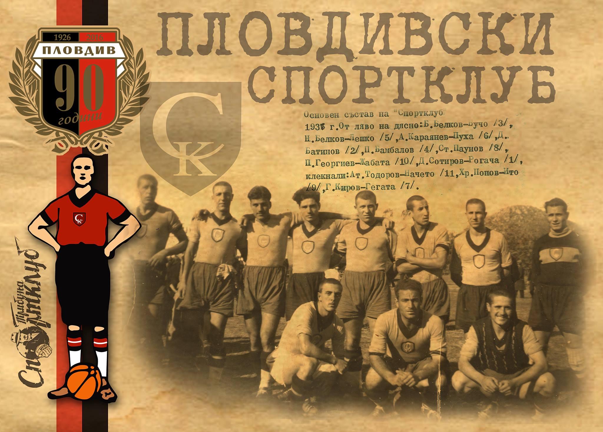 Сезон 1936/37г.