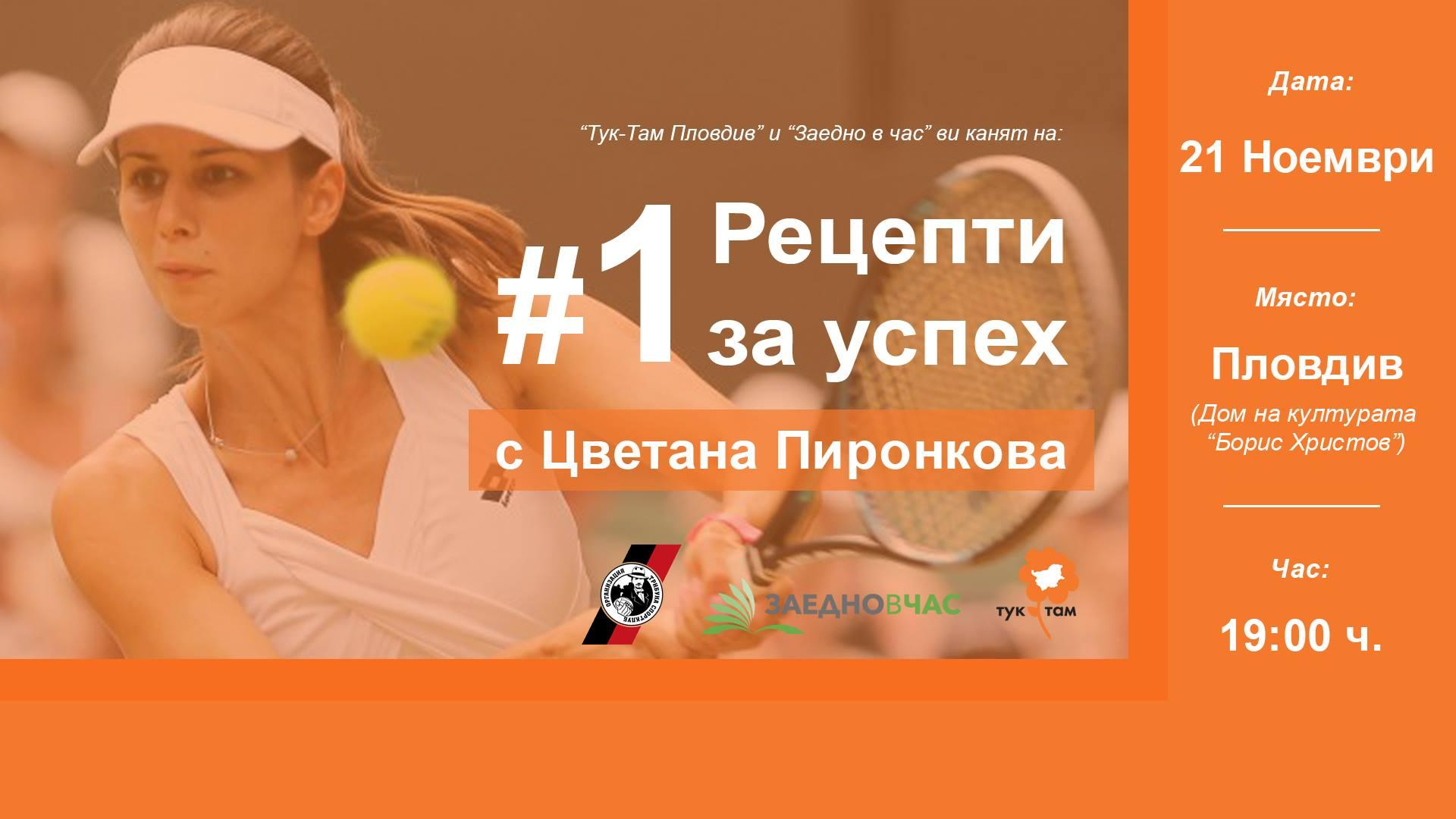 Рецепти за успех #1 с Цветaна Пиронкова