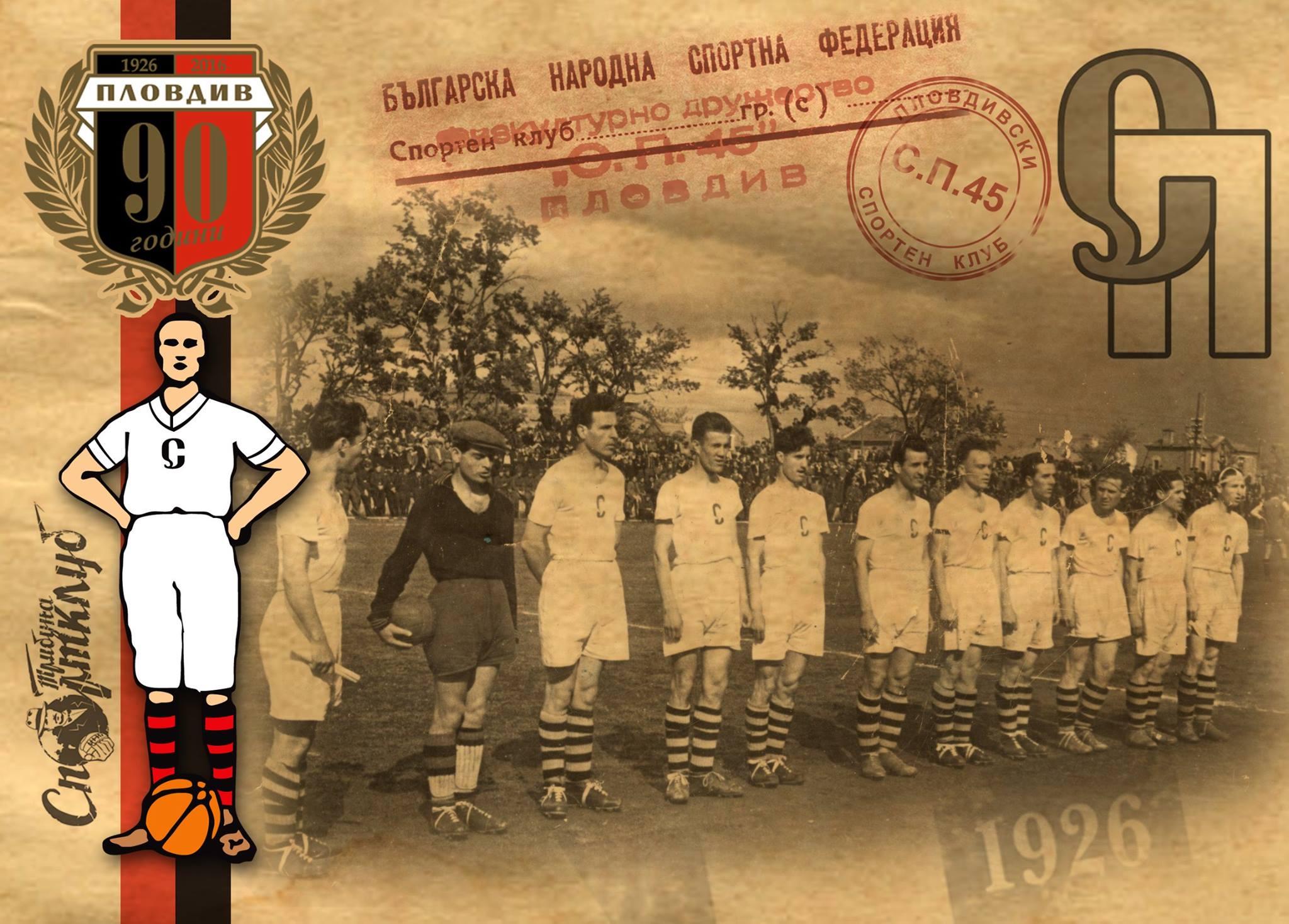 Мач срещу Левски София