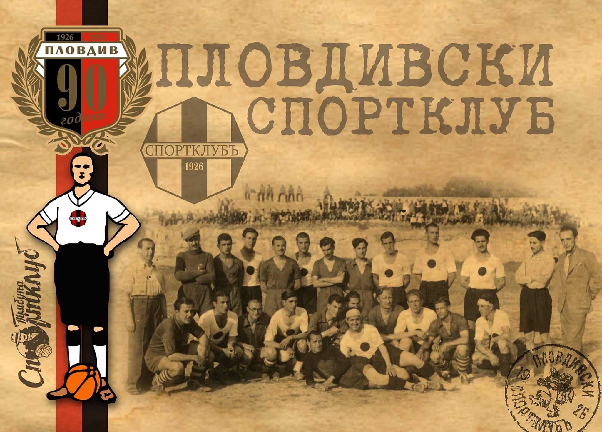 Спортклуб във Варна