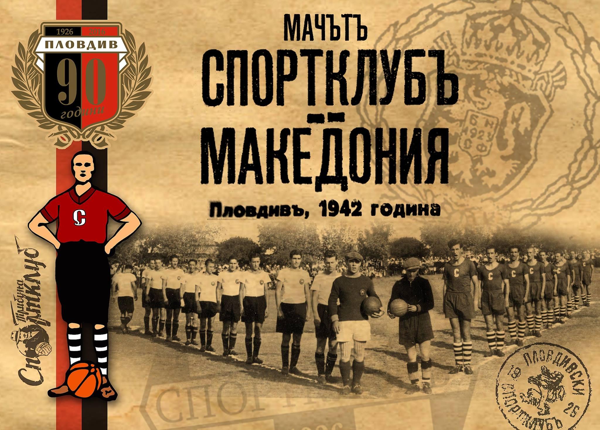 """Среща с """"Македония"""" Скопие през 1942 година"""