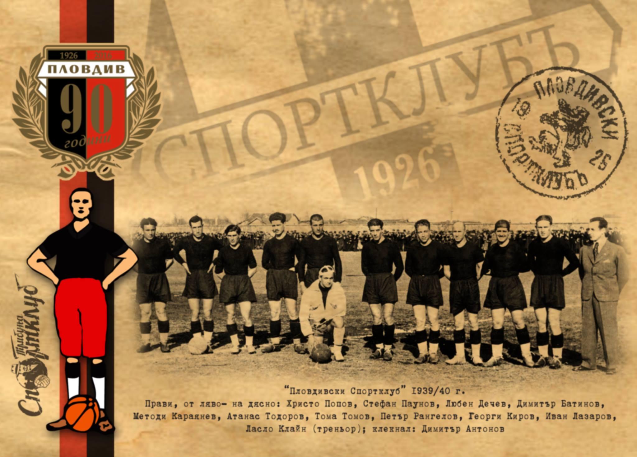 """""""Пловдивски Спортклуб"""" 1939/40"""