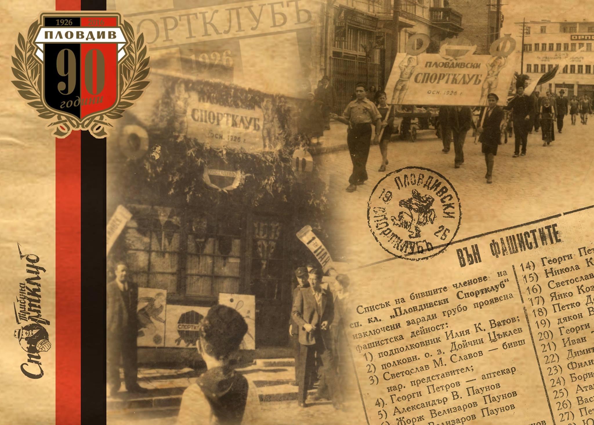 Червен терор след 9 септември 1944