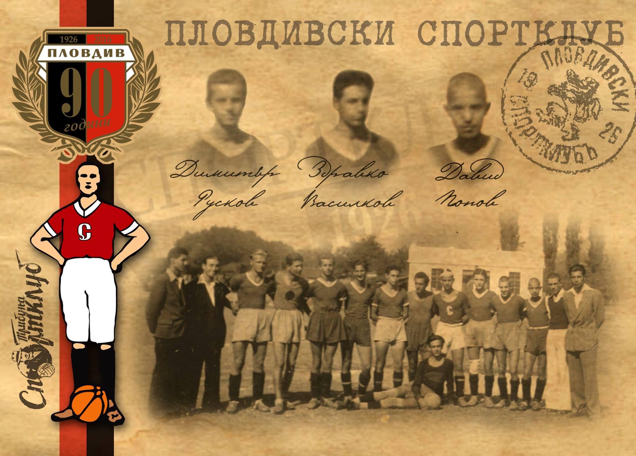 Юноши на Спортклуб през 1942 и 1943 година
