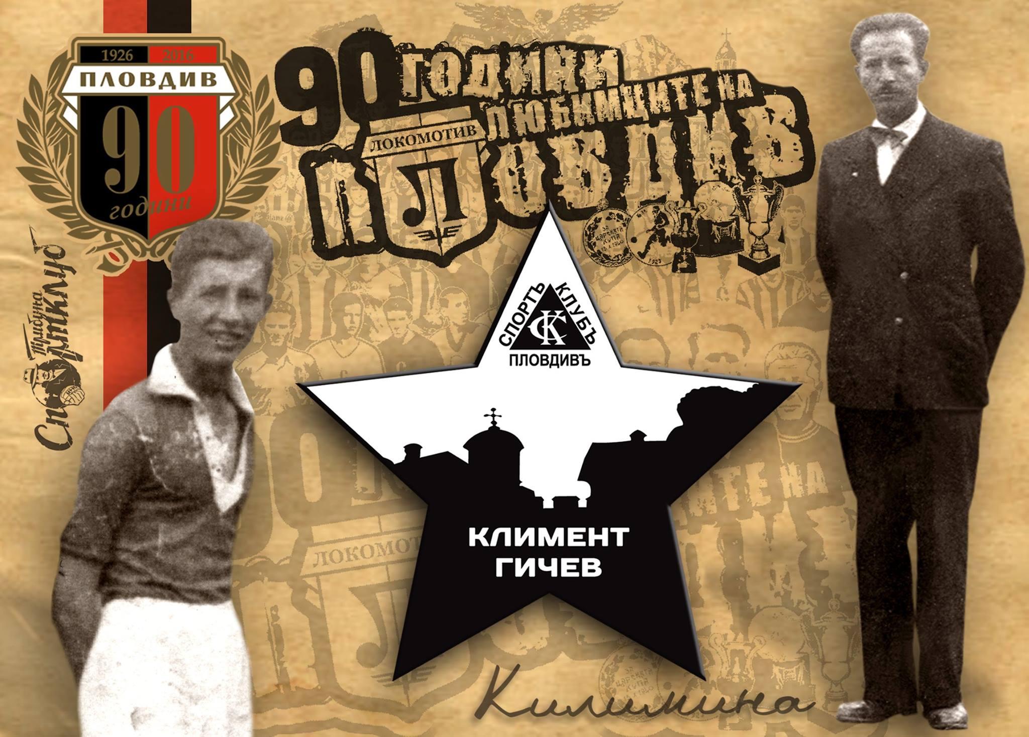 Климент Гичев
