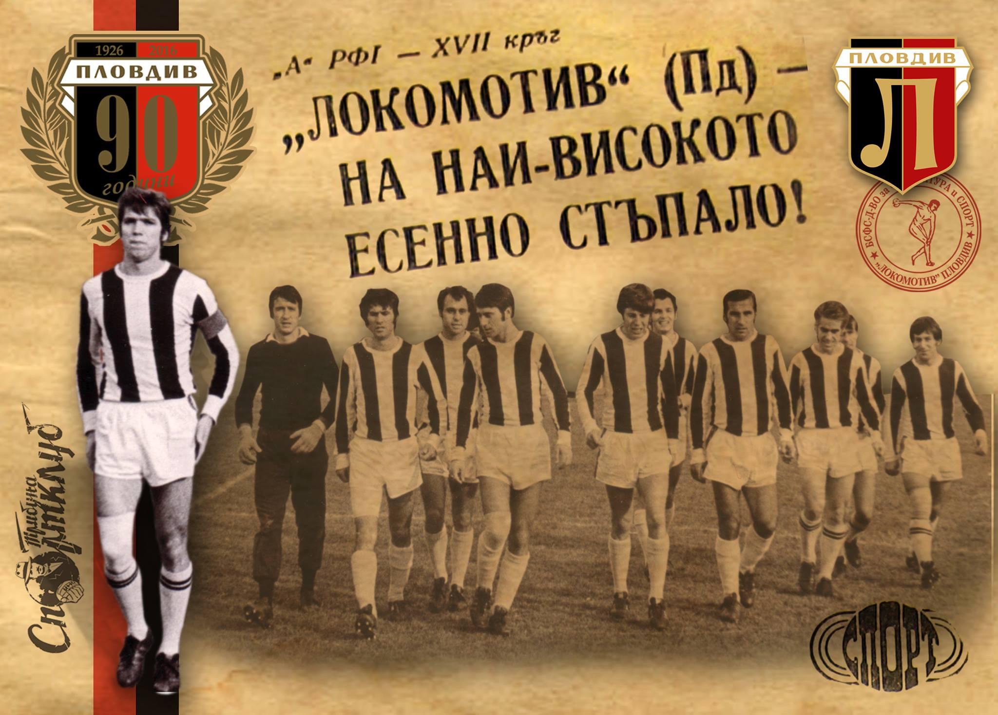 Сезон 1972/73