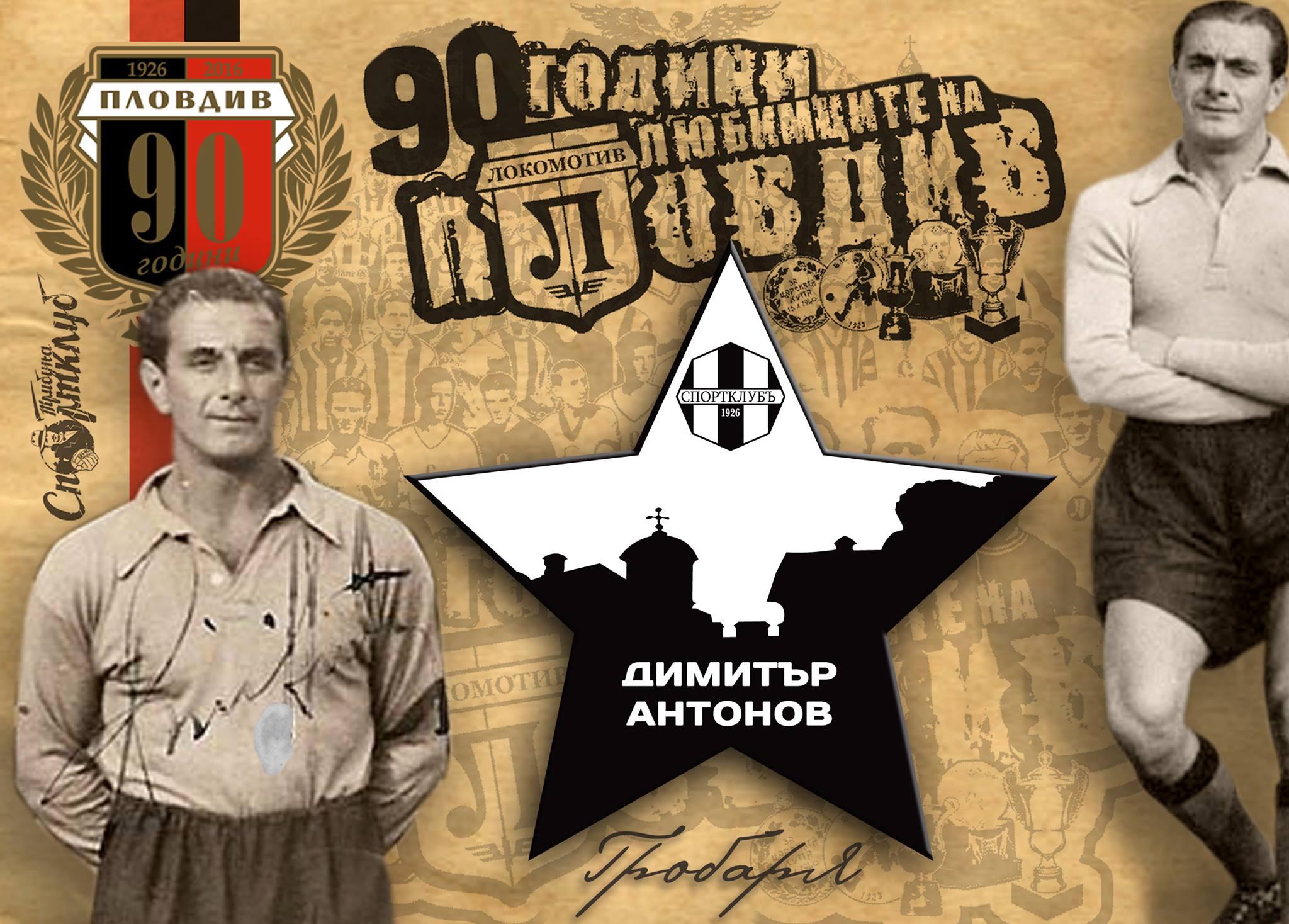 Димитър Антонов – Гробаря