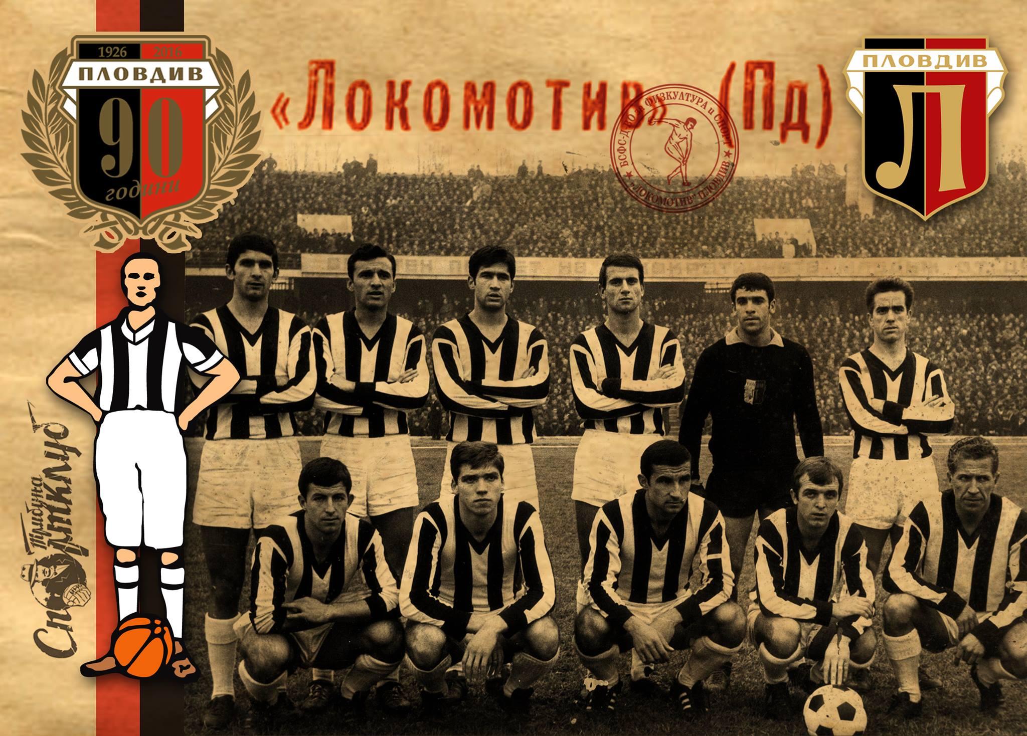 Локомотив през 1969 година
