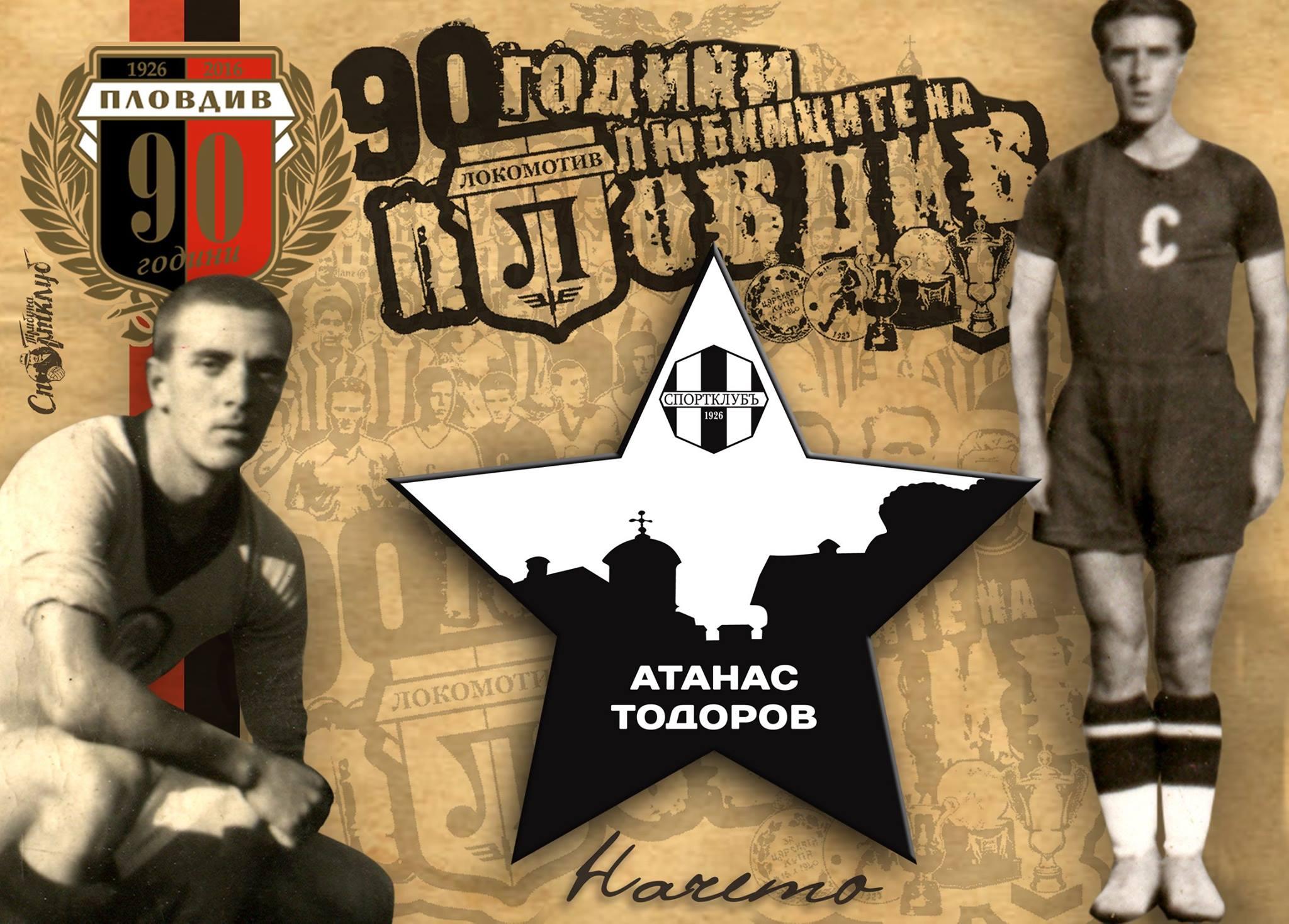 Атанас Тодоров – Начето