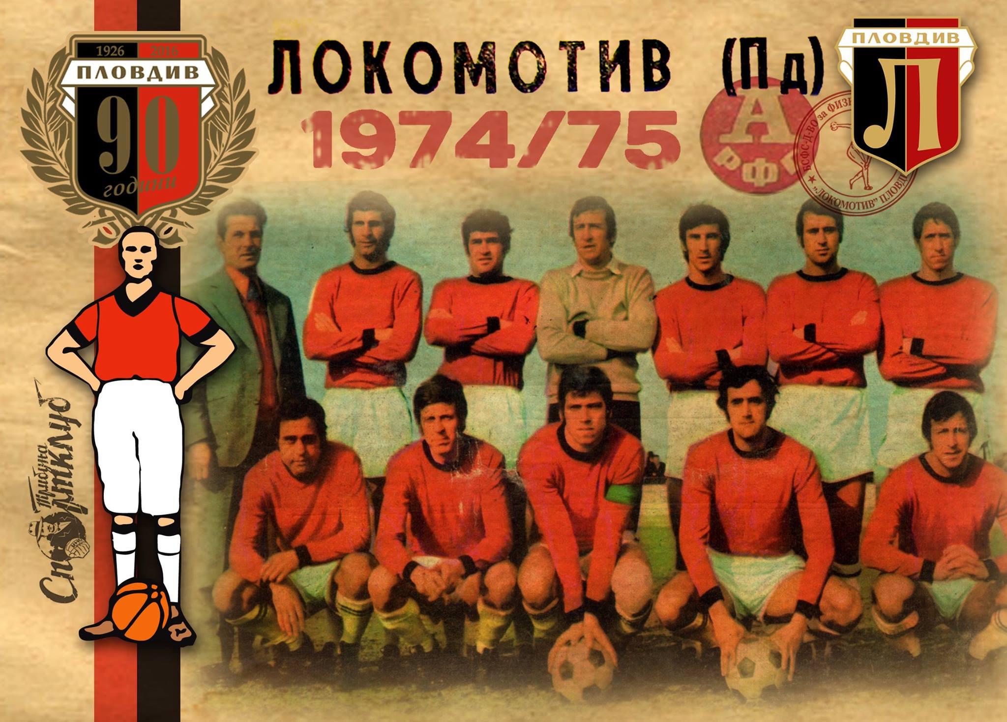 Сезон 1974/75
