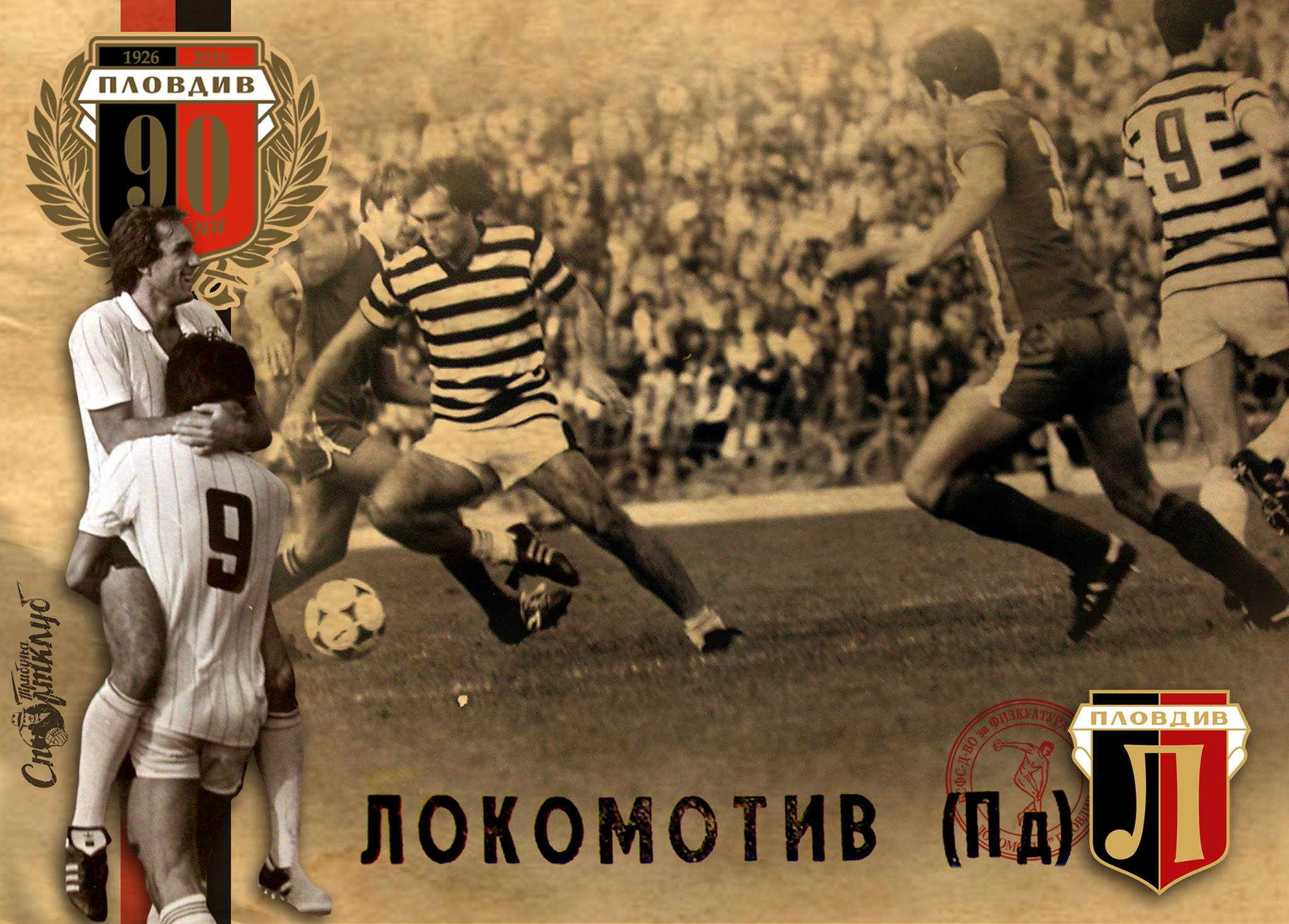 Подкрепа за Пловдивския любимец