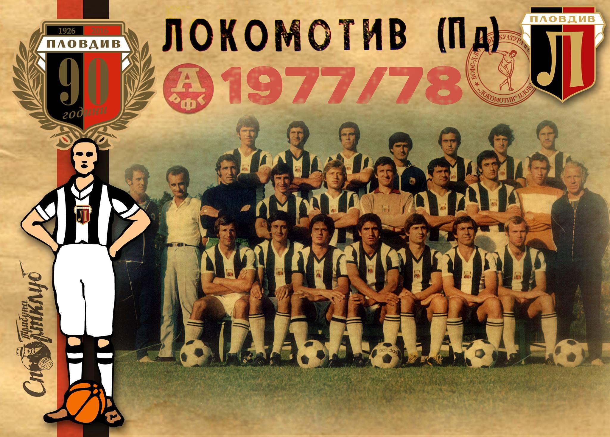 Локомотив Пловдив 1977/78