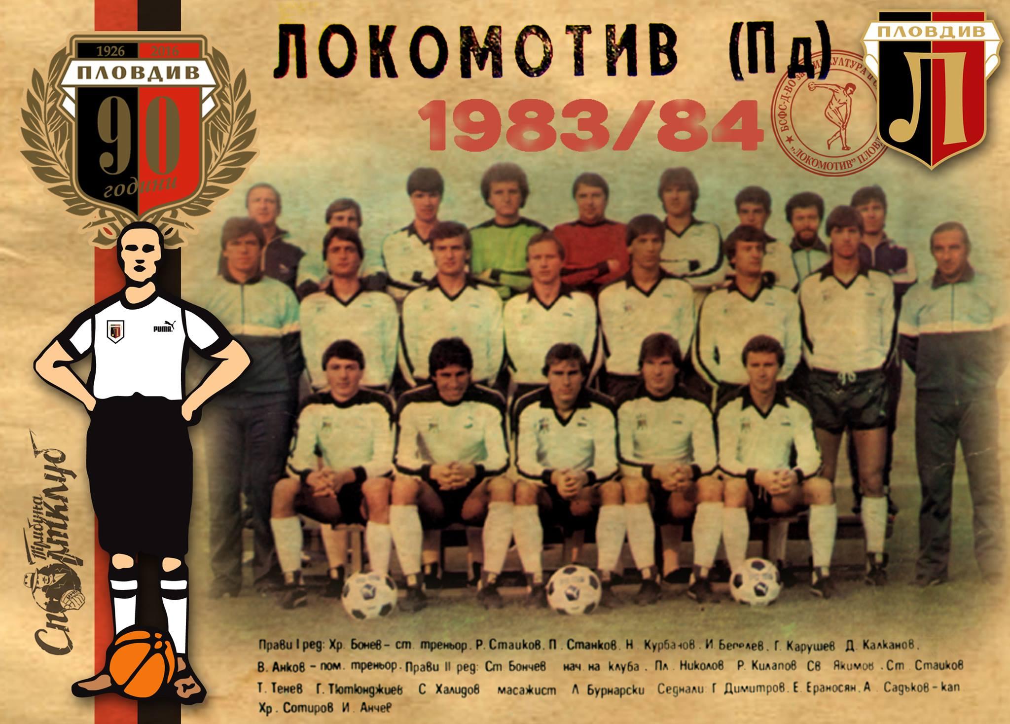 Сезон 1983/84