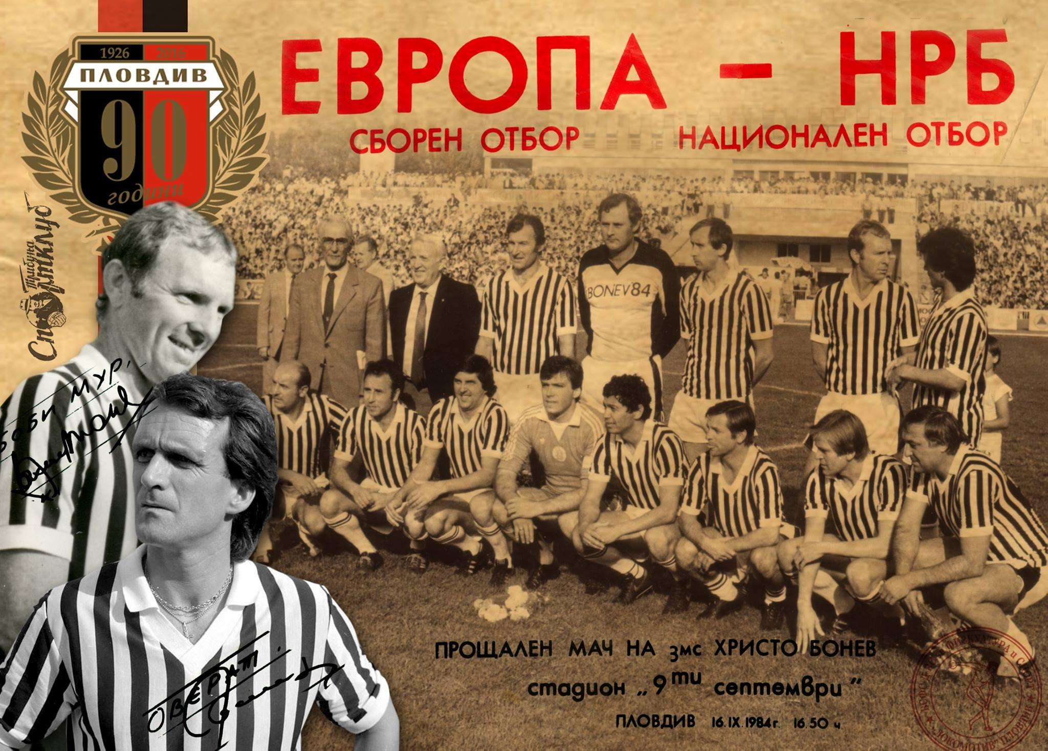 Световни звезди с екипът на Локомотив
