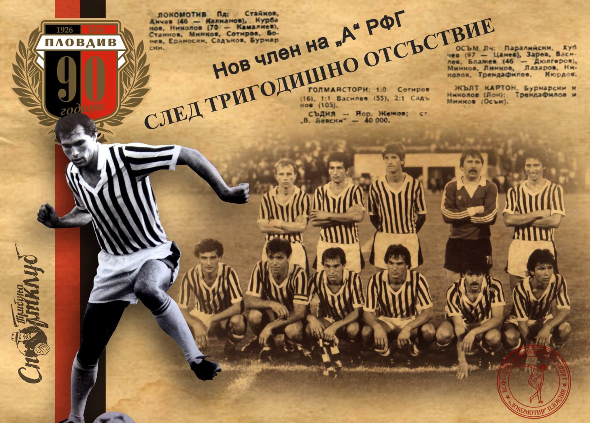 Най-лудият сезон на Локомотив