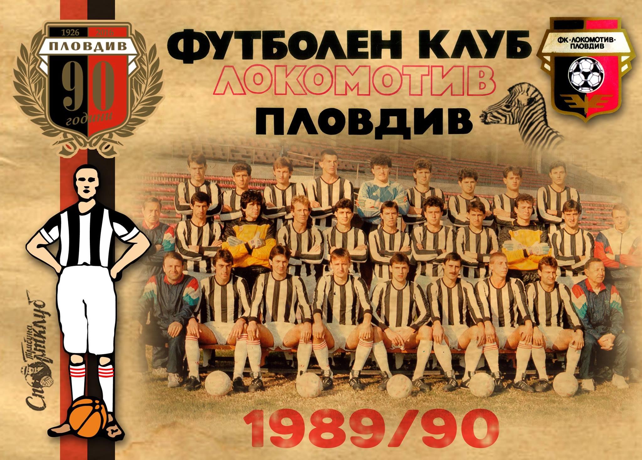 Сезон 1989/90
