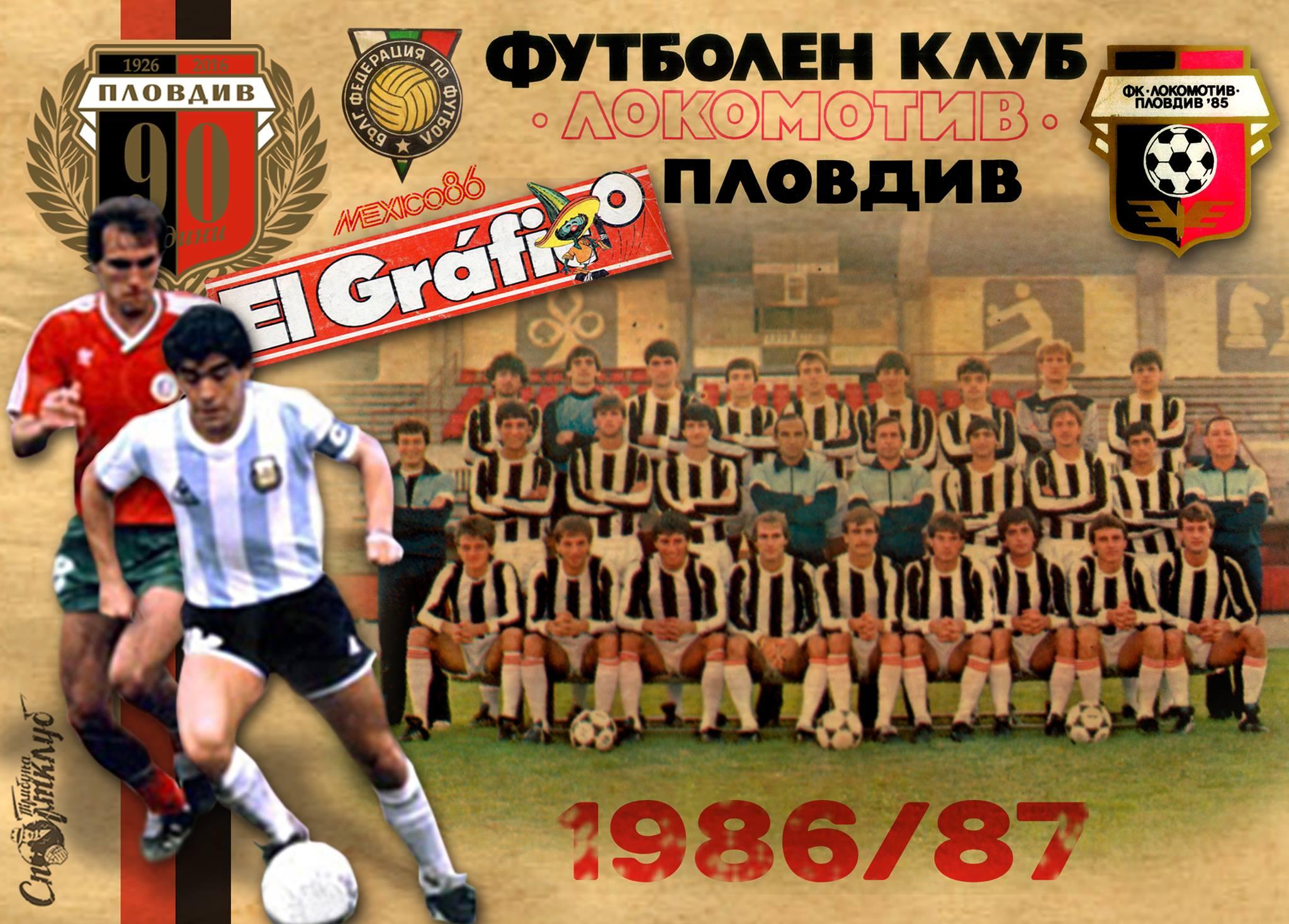 Сезон 1986/87