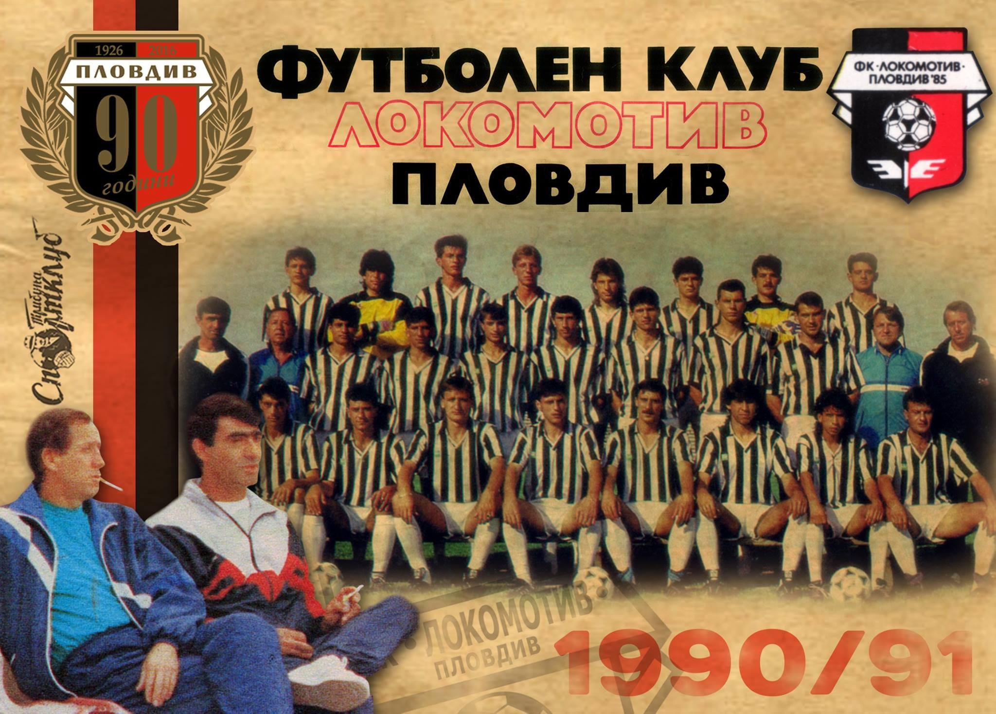 Сезон 1990/91
