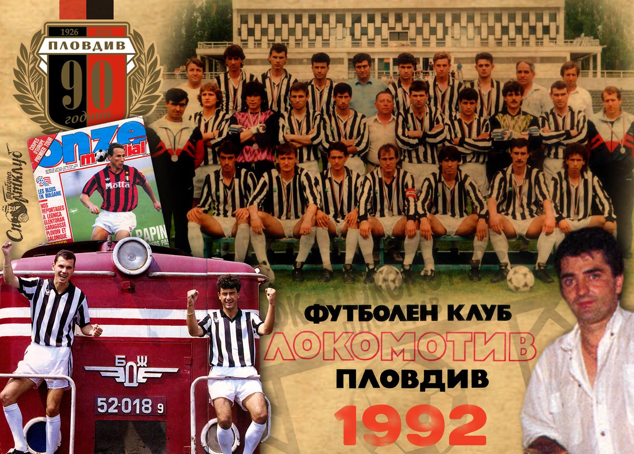 Бронзов медалист 1991/92