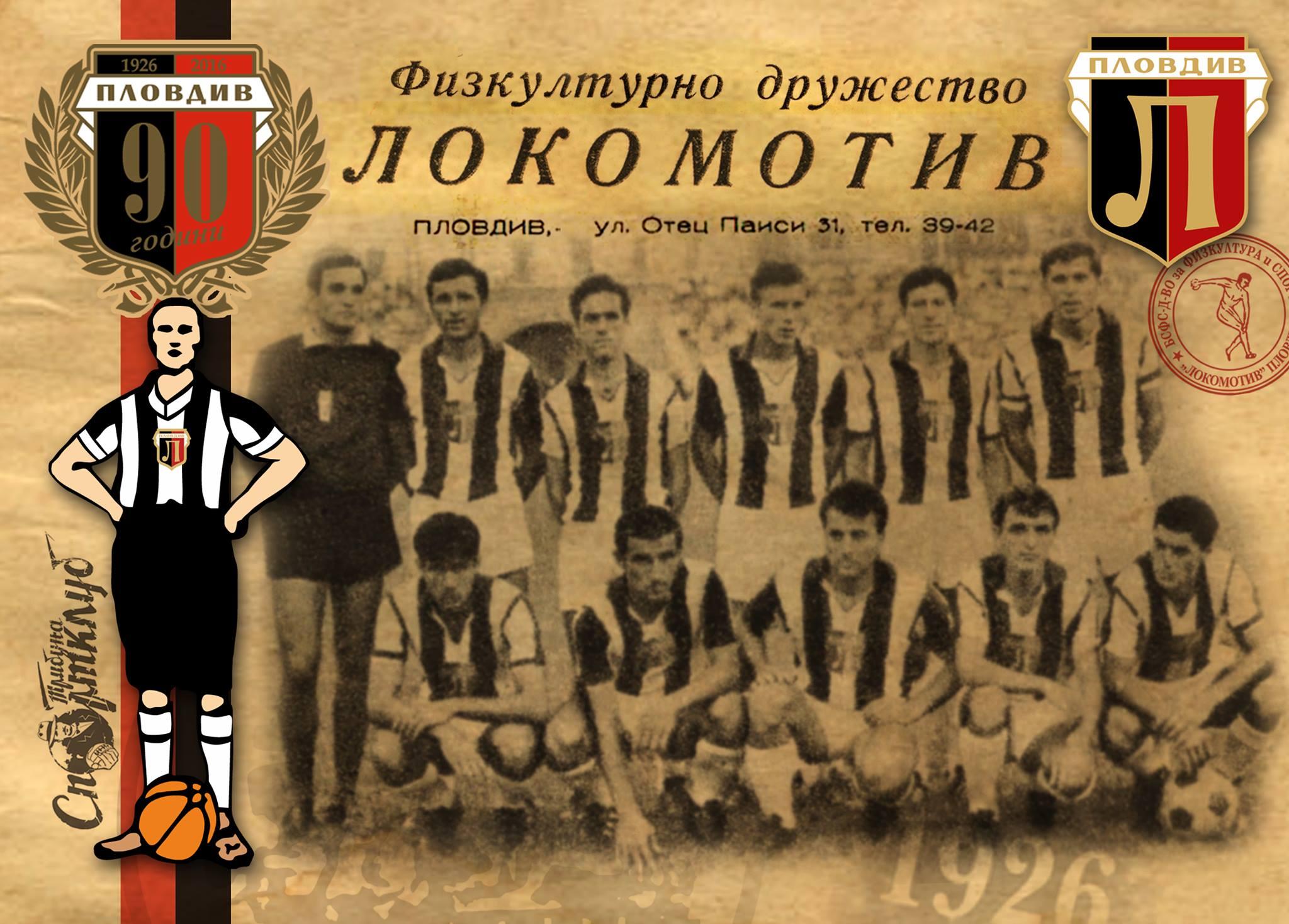 Локомотив Пловдив през 1967 година