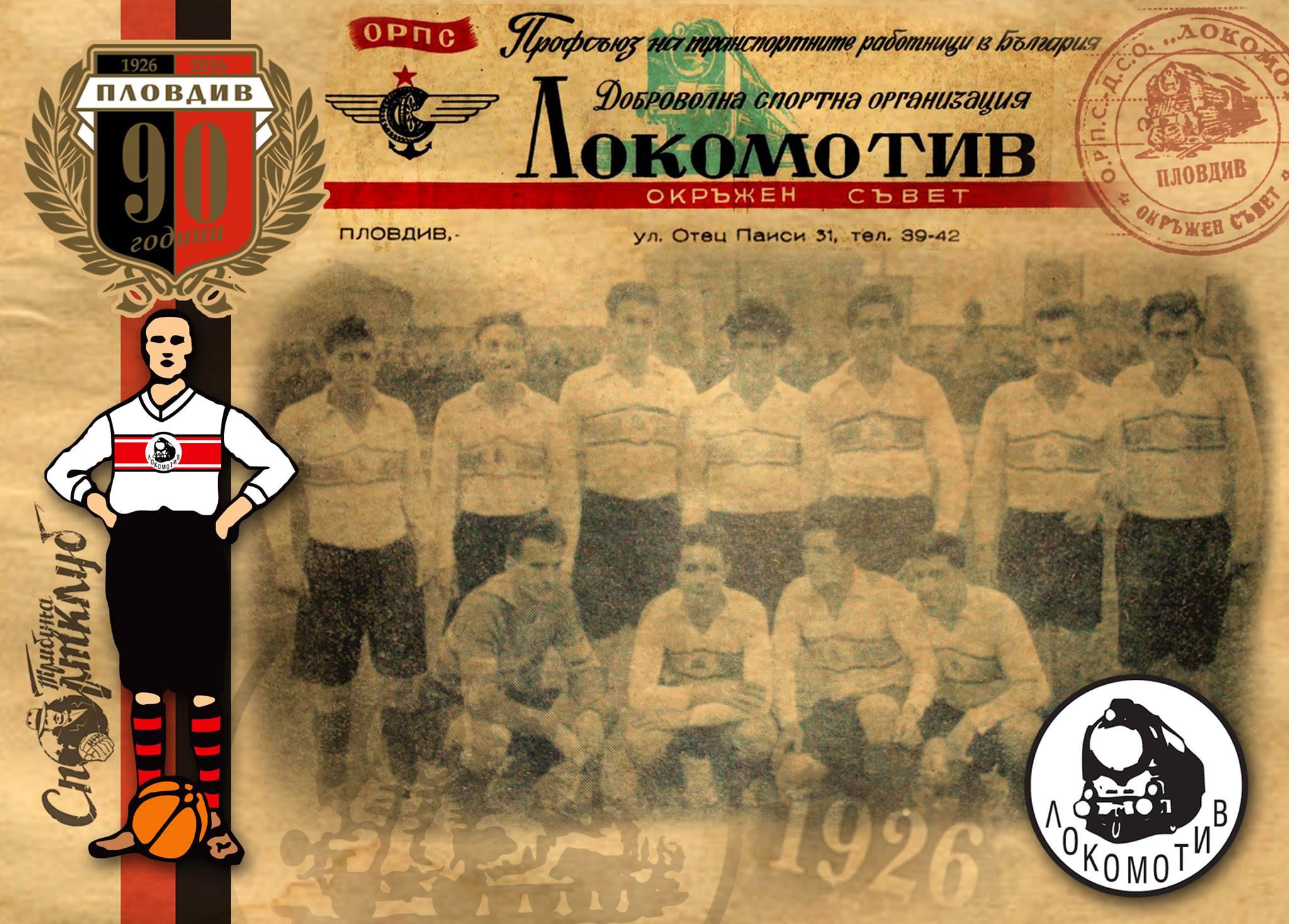 Отборът през 1954 година