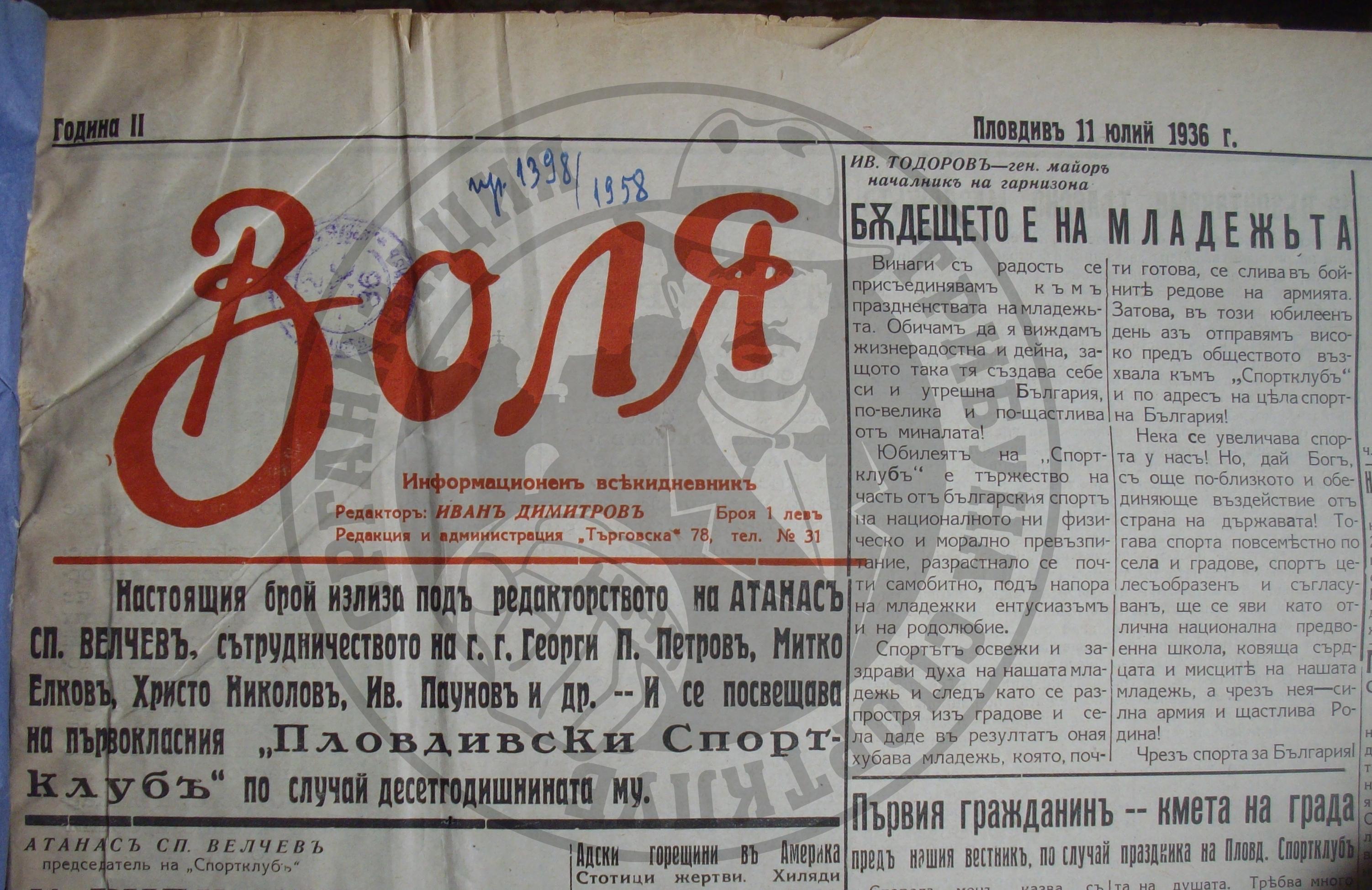 Трета част – 1936 година