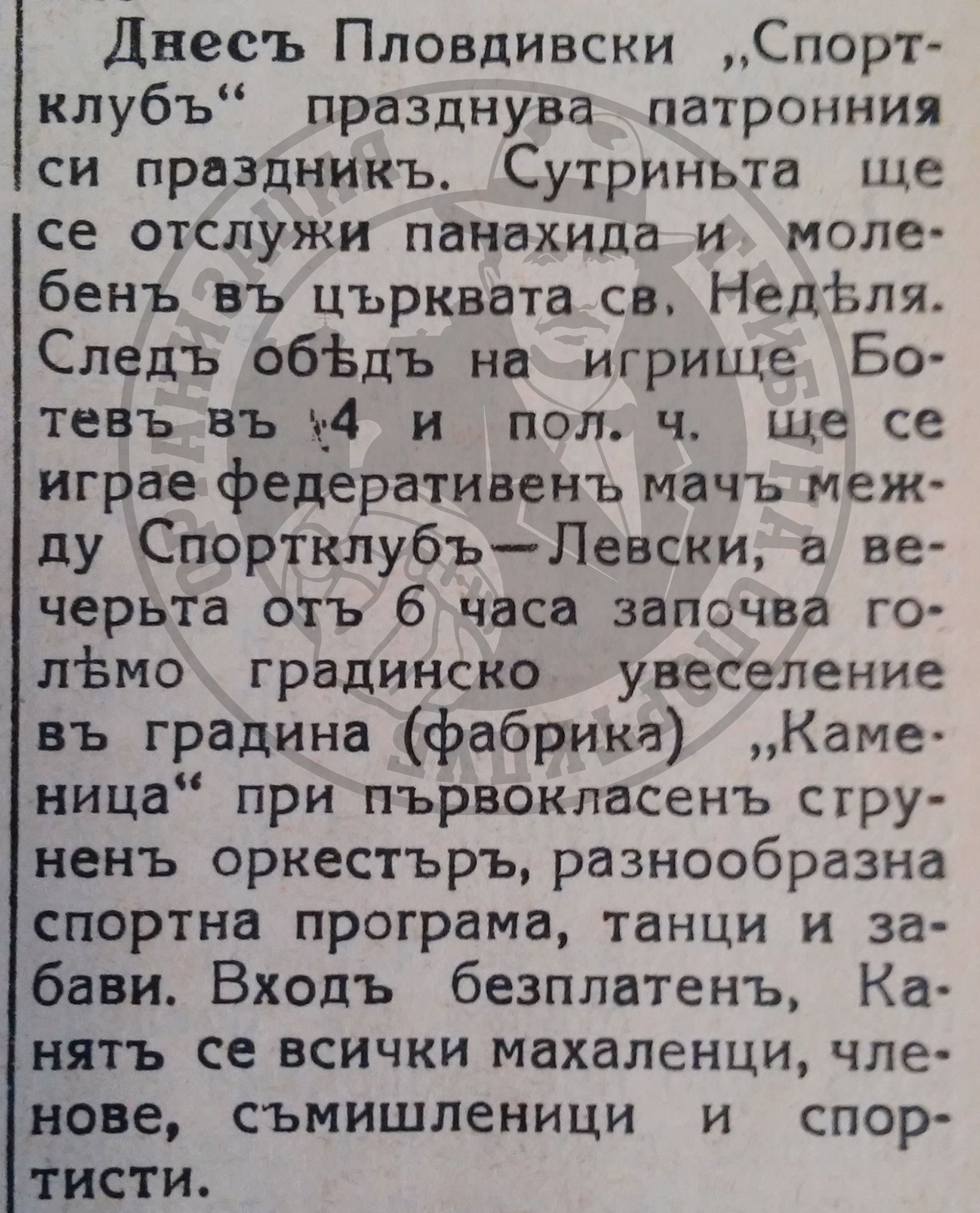 Втора част – 1935 година
